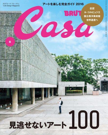 casabrutus-august-2016-casa-brutus-japanese-culture-magazine-japan-f-s-9542b9fa37e3b46baeb24ebe388e3d91
